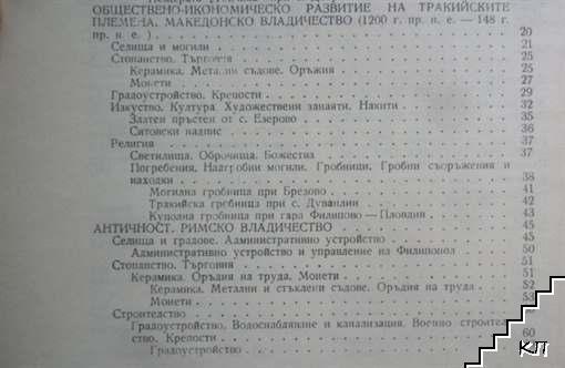 Праистория, Античност и Средновековие на Пловдивския край (Допълнителна снимка 2)