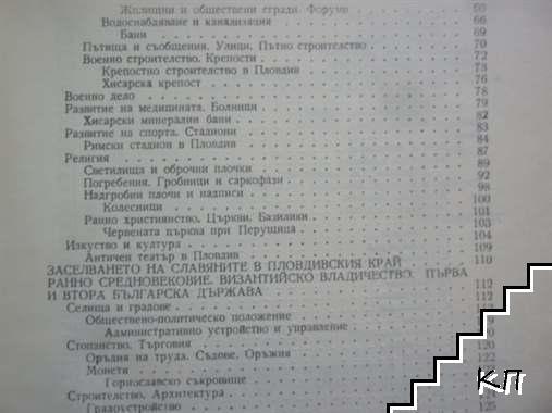 Праистория, Античност и Средновековие на Пловдивския край (Допълнителна снимка 3)