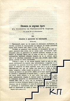 Песеньта за мъртвия братъ въ поезията на балканските народи. Част 2-3