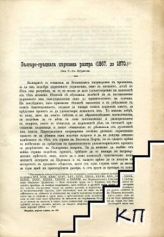 Българо-гръцката църковна разпра (1867-1870)
