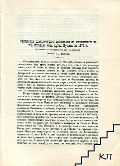 Официални румъно-турски документи по минаването на Христо Ботевата чета презъ Дунава въ 1876 г.
