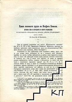 """Единъ непознатъ трудъ на Неофита Бозвели, неговата цена за историята на нашето възраждание и неговите отношения къмъ """"Мати Болгария"""""""