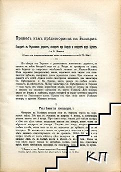Приносъ къмъ предисторията на България