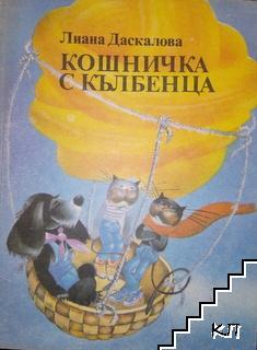 Кошничка с кълбенца... и други истории