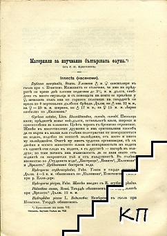 Материали за изучвание българската фауна. Част 1-2