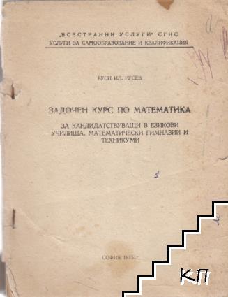 Задочен курс по математика