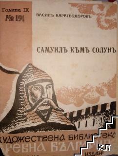 "Художествена библиотека ""Древна България"". Бр. 191 / 1935"