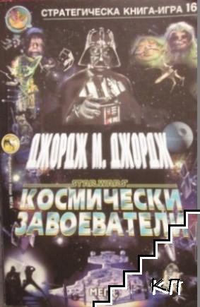 Star Wars: Космически завоеватели