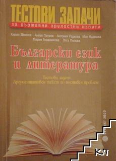 Тестови задачи за държавни зрелостни изпити по български език и литература
