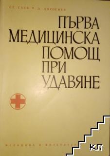 Първа медицинска помощ при удавяне