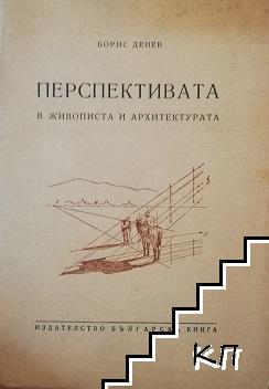 Перспективата в живописта и архитектурата. Книга 1: Практическа перспектива