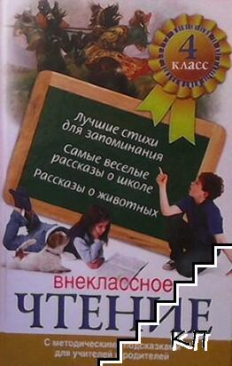 Внеклассное чтение 4. клас