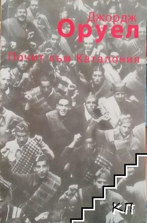 Почит към Каталония