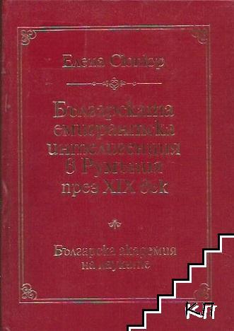 Българската емигрантска интелигенция в Румъния през XIX век