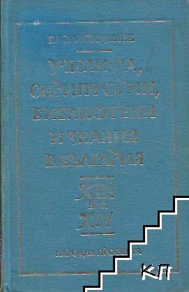Училища, скриптории, библиотеки и знания в България XIII-XIV век