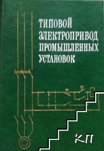 Типовой электропривод промышленных установок
