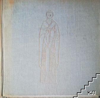 Първоучителят (Допълнителна снимка 1)
