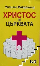 Христос и църквата