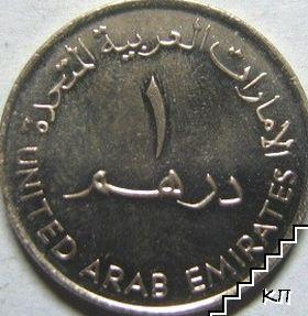 1 дирхам / 1995 / Обединени арабски емирства