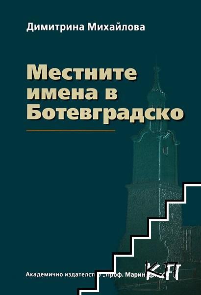 Местните имена в Ботевградско