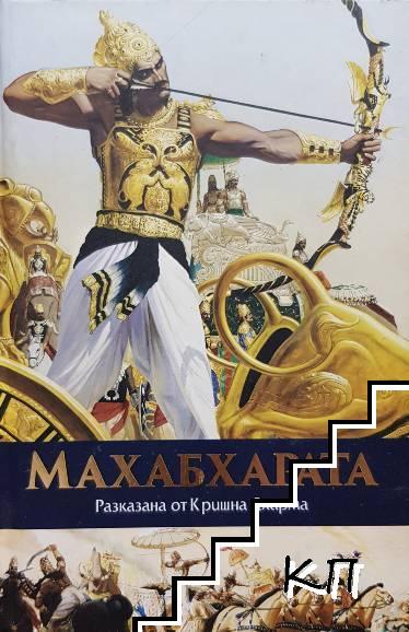 Махабхарата