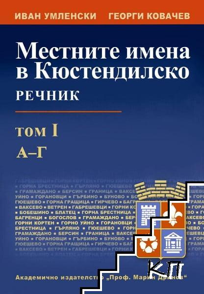Местните имена в Кюстендилско. Речник. Том 1-2