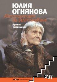 Юлия Огнянова: Автопортрет за разпознаване