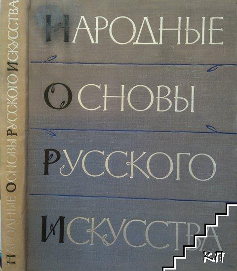 Народные основы русского искусства. Том 2