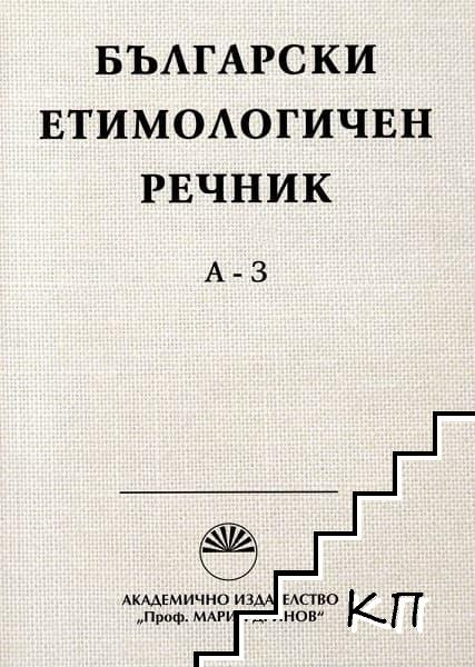 Български етимологичен речник. Том 1: А-З