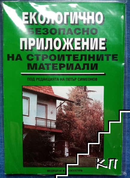 Екологично безопасно приложение на строителните материали (Допълнителна снимка 1)
