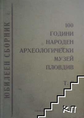 100 години Народен археологически музей - Пловдив. Юбилеен сборник. Том 2: Материали от научната сесия 20 октомври1982