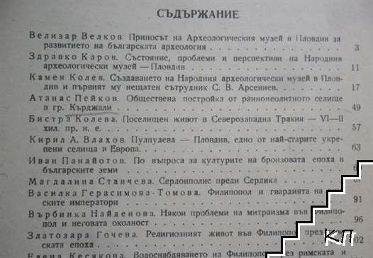 100 години Народен археологически музей - Пловдив. Юбилеен сборник. Том 2: Материали от научната сесия 20 октомври1982 (Допълнителна снимка 2)