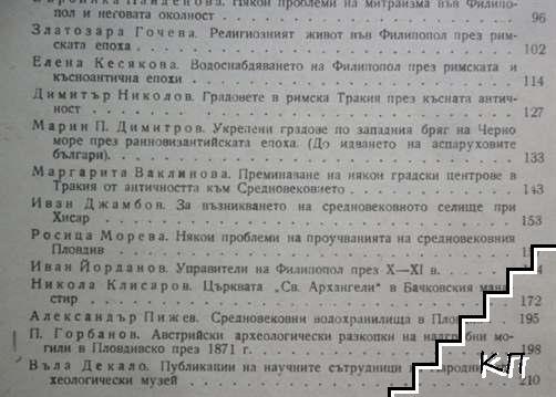 100 години Народен археологически музей - Пловдив. Юбилеен сборник. Том 2: Материали от научната сесия 20 октомври1982 (Допълнителна снимка 3)