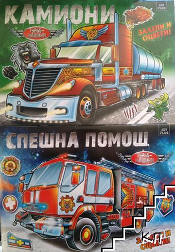 Залепи и оцвети: Камиони / Залепи и оцвети: Спешна помощ