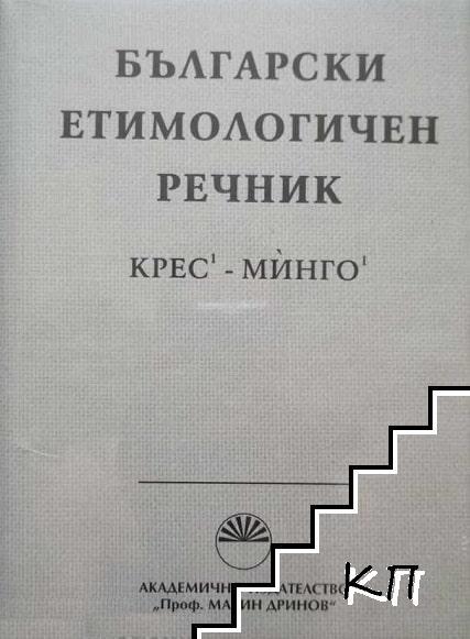 Български етимологичен речник. Том 3: Крес-Минго
