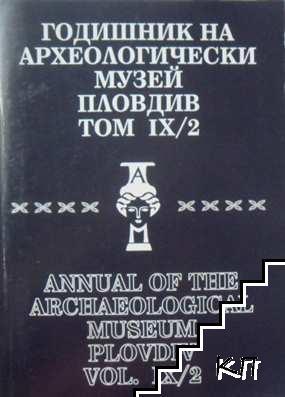 Годишник на Археологически музей - Пловдив. Том 9. Част 2