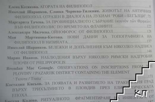 Годишник на Археологически музей - Пловдив. Том 9. Част 2 (Допълнителна снимка 1)