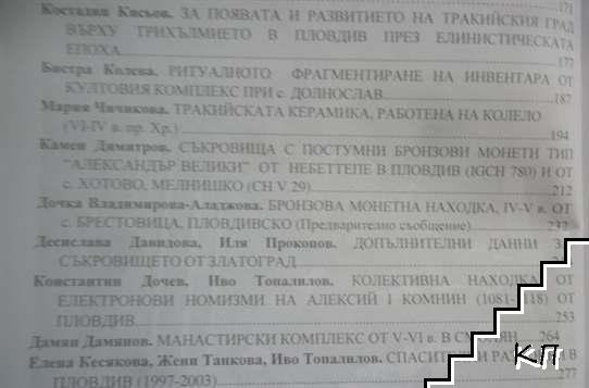 Годишник на Археологически музей - Пловдив. Том 9. Част 2 (Допълнителна снимка 2)