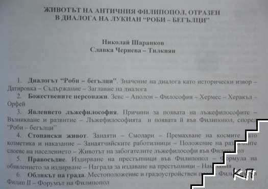 Годишник на Археологически музей - Пловдив. Том 9. Част 2 (Допълнителна снимка 3)