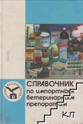 Справочник по импортным ветеринарным препаратам