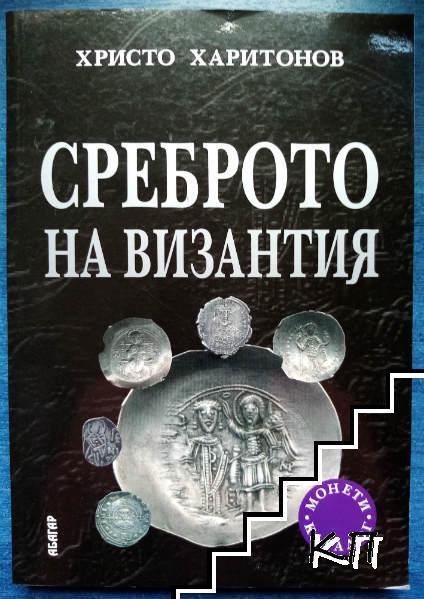 Среброто на Византия