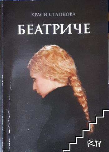 Беатриче