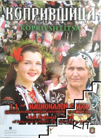 Копривщица: 11-ти Национален събор на българското народно творчество