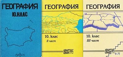 Хуманитарна география на България за 10. клас. Част 1-3