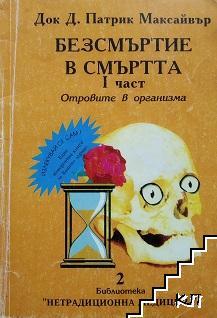 Безсмъртие в смъртта. Част 1: Отровите в организма