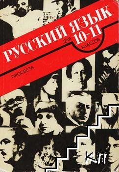 Русский язык для 10.-11. класса