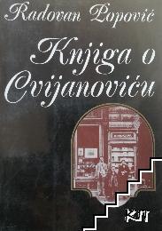 Knjiga o Cvijanoviću