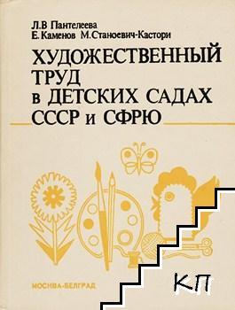Художественный труд в детских садах СССР и СФРЮ