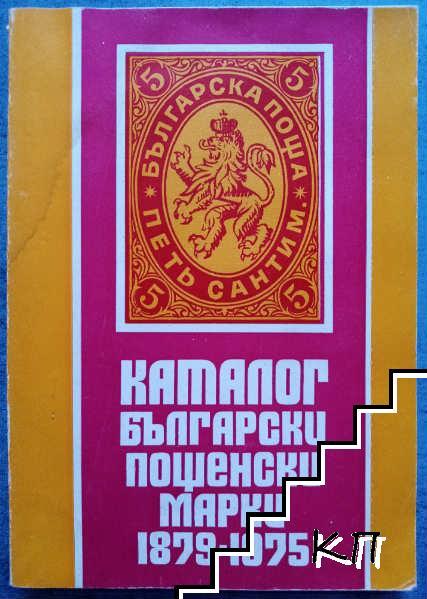 Каталог български пощенски марки 1879-1975