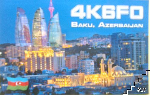 Изглед от Баку, Азербайджан